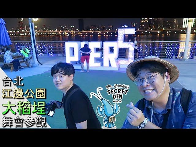 台北江邊公園大稻埕舞會參觀, 台北 Hostel Vlog by 韓國歐巴