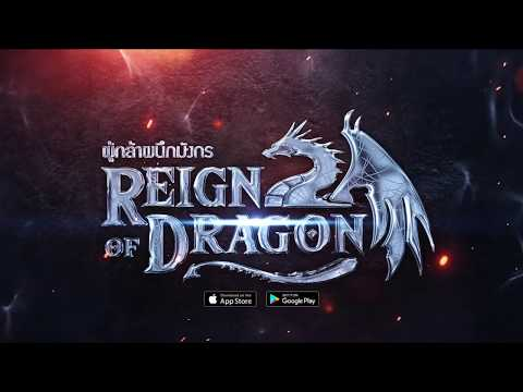 Reign of Dragon