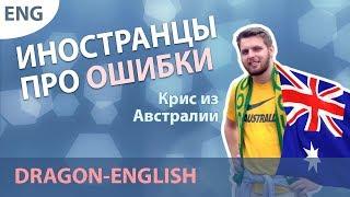 Что иностранцы думают, когда Вы ошибаетесь в английском? 🇬🇧