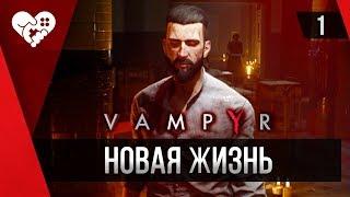 Прохождение Vampyr ►1 Я стал вампиром