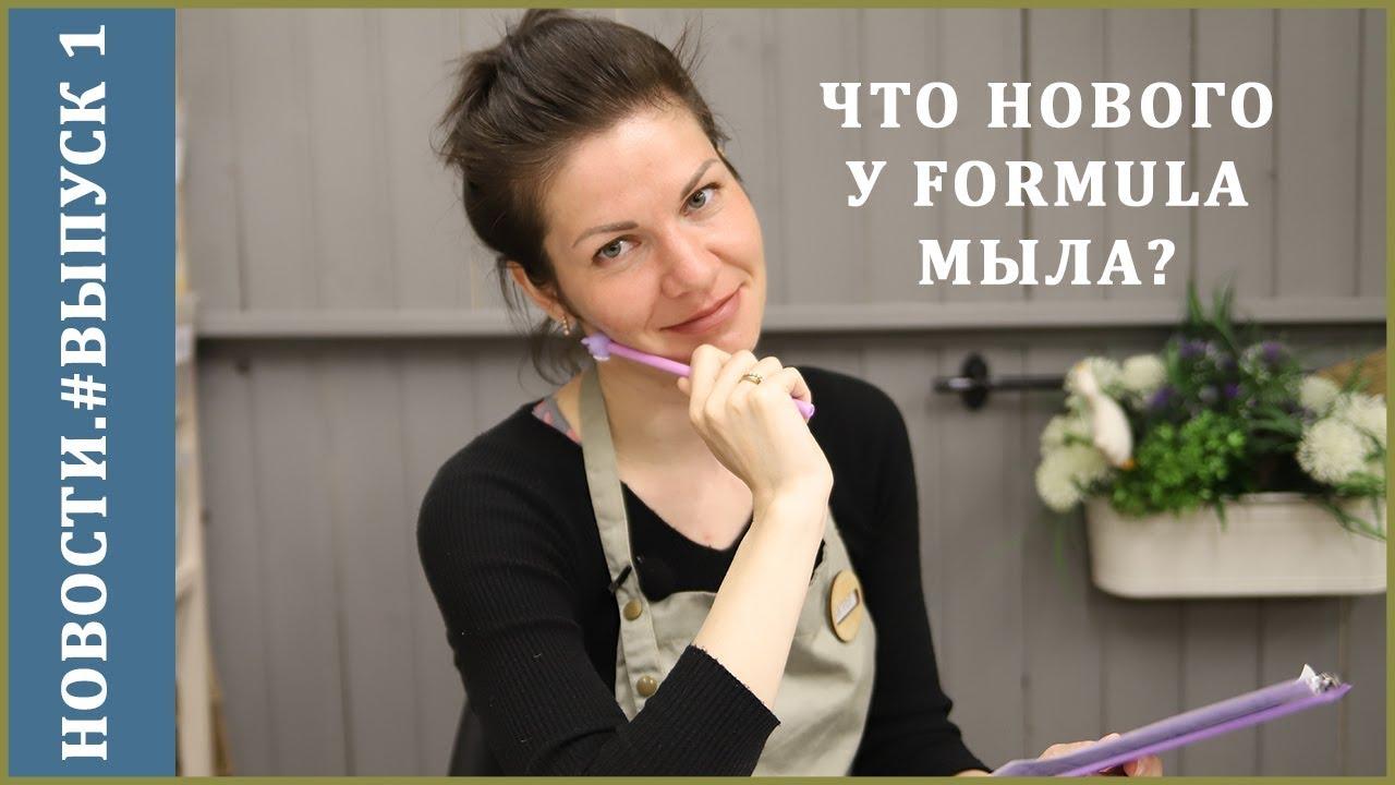 Formula Мыла - Новости.#Выпуск1