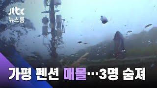 가평 펜션 매몰, 3명 숨져…블랙박스에 담긴 사고 순간 / JTBC 뉴스룸