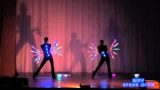 Светодиодное шоу - ЯРКИЕ ОГНИ(www.magazinsalutov.ru., 2012-03-22T21:04:26.000Z)