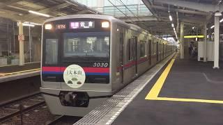 大本山ヘッドマーク【京成電鉄3000形】3030編成ユーカリが丘駅3番線発車
