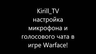 kirill_TV - Настройки микрофона и голосового чата в игре Warface