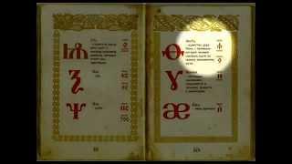 Послание предков в славянской буквице 4