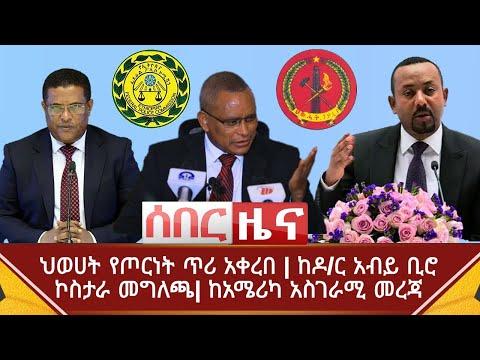 Ethiopia ሰበር ዜና- ህወሀት የጦርነት ጥሪ አቀረበ| ከጠቅላዩ ቢሮ ኮስታራ መግለጫ| ከአሜሪካ አስገራሚ ዜና| ባለስልጣናቱ ተያዙ | Abel Birhanu