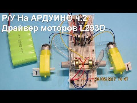 L293D Как сделать радиоуправление ч 2