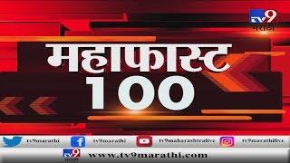महाफास्ट 100 न्यूज | 18 October 2019-TV9
