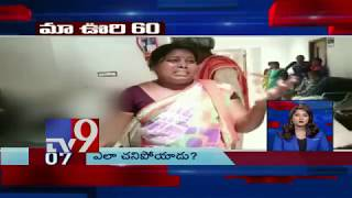 Maa Oori 60 : Top News From Telugu States - TV9