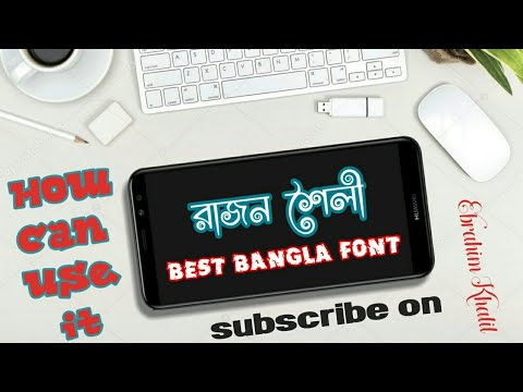 How Can Use Rajon Shoily Font in Android | How Can Use Unicode Font | Use  Unsupported Font |