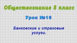 Обществознание 8 класс (Урок№16 - Банковские и страховые услуги.)