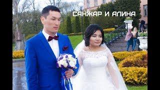 Свадьба Санжар и Алина #1 Москва