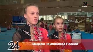 Медали чемпионата России