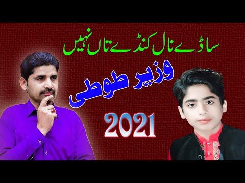 Download Sady Nal Kanday Tan Nahn    Wazir Tooti    2021    Latest Saraiki Song   