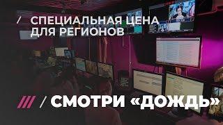 Купите годовую подписку на Дождь за 2000 рублей