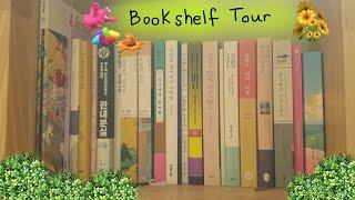 [Francie] 책장 투어 Bookshelf Tour…