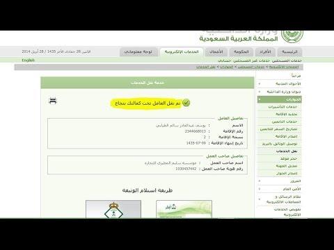 خدمة ابشر نقل كفالة العماله الكترونيا بدون مراجعة الجوازات Youtube