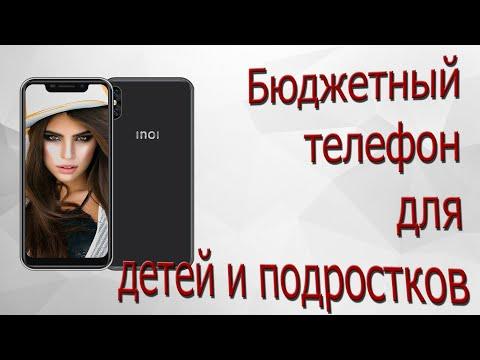 |ИНТЕРЕСНЫЙ ОБЗОР| INOI 5X Lite. Бюджетный телефон для детей и подростков | Смартфон за 5500