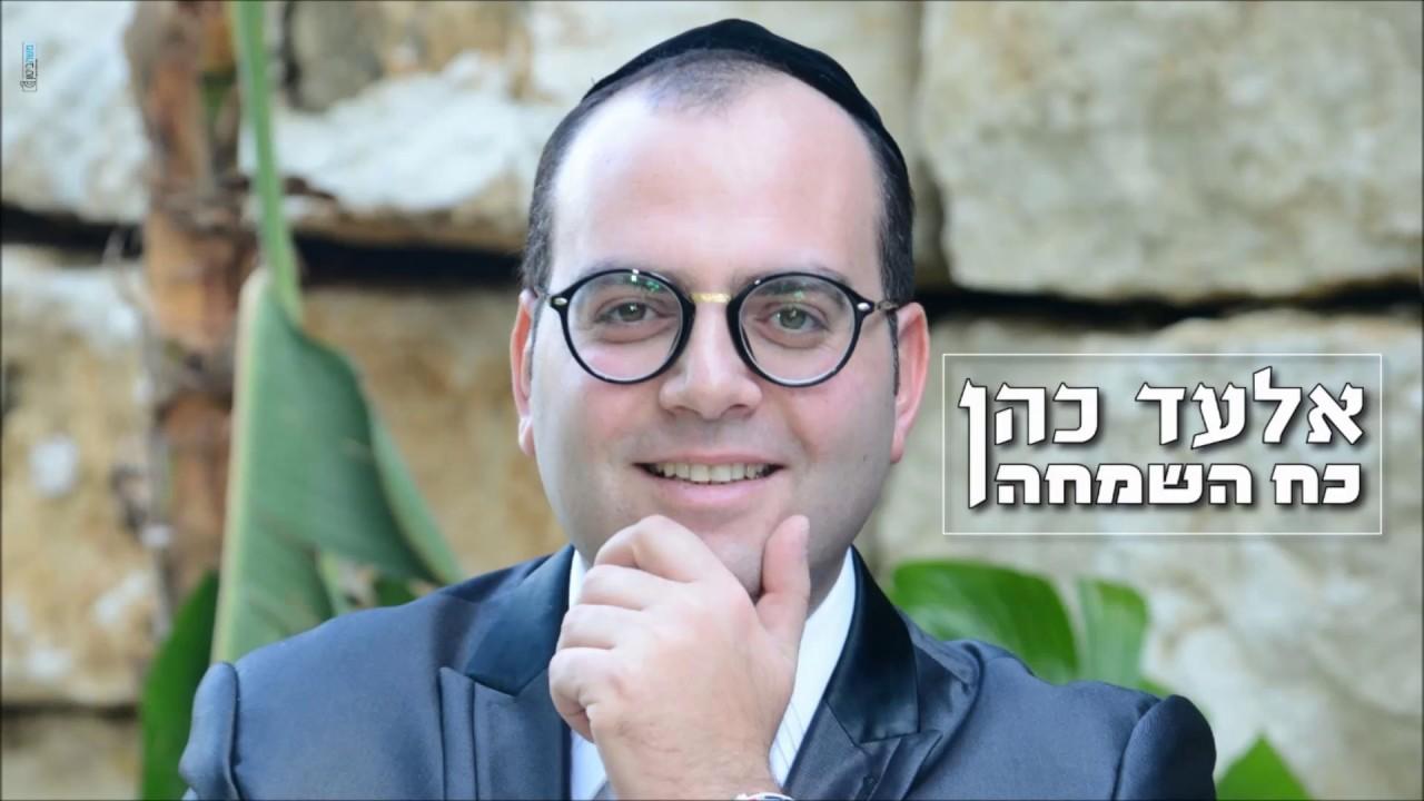 """אלעד כהן - """"כח השמחה"""""""