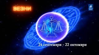 ТВ Черно море - Хороскоп 24.04.2018 г.