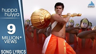 Huppa Huiyya Title Song with Lyrics | Marathi Hanuman Songs | Siddharth Jadhav | Swapnil Bandodkar