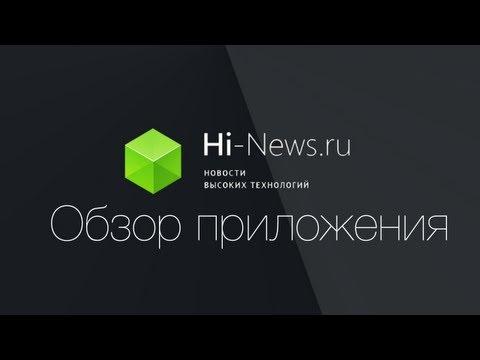 Hi-News.ru. Обзор нового приложения!