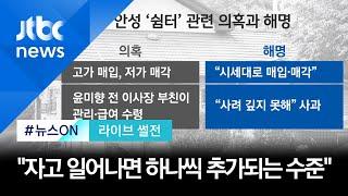 [라이브썰전] 갈수록 커지는 '윤미향 의혹'…이번엔 쉼터 '업계약' 논란 (2020.05.18 / JTBC 뉴스ON)