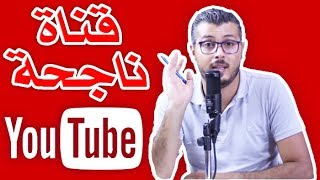 أمين رغيب : طريقة لبناء قناة يوتيوب ناجحة في وقت وجييييز !!