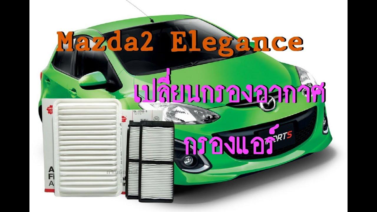 D.I.Y. BY SAILOM [EP.10] เปลี่ยนกรองอากาศ กรองแอร์ Mazda2 Elegance
