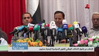 تغطيات ميدانية | الإعلان عن إشهار التحالف الوطني للقوى السياسية اليمنية بسئيون