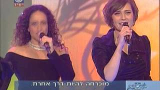 Noa & Mira Awad - There Must Be Another Way (Kdam 2009)
