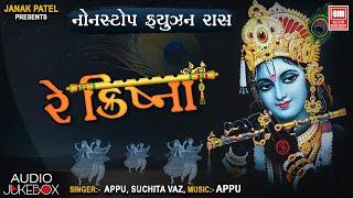 રે કૃષ્ણ - નોનસ્ટોપ ફ્યૂસોન રાસ || Re Krishna - Nonstop Fusion Raas ||  Hit Krishna Songs