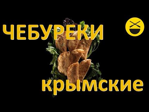 Сталик: Крымские чебуреки