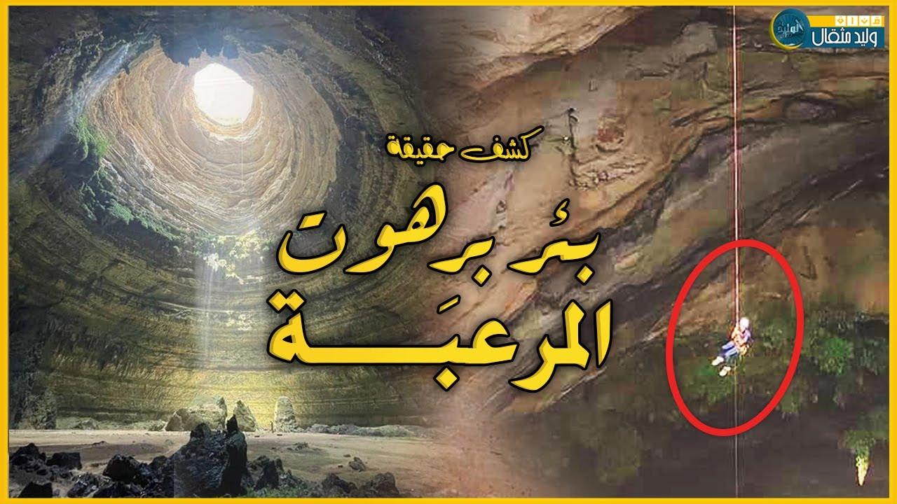 بئر برهوت | فريق عماني يكشف الغموض في قاع بئر برهوت😱 ماذا وجدوا ؟