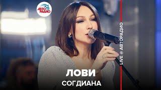 🅰️ Согдиана - Лови (LIVE @ Авторадио)