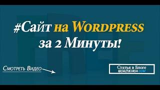 Как сделать сайт на wordpress за 2 минуты?