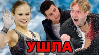 Александра Трусова не тренируется с Сергеем Розановым Трусова и Косторная не поделили тренера