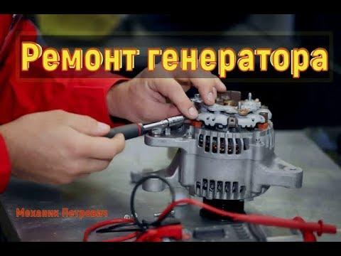 ГЕНЕРАТОР Ремонт причины неисправностей Daewoo Matiz Автоэлектрика