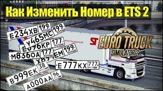 ETS2|Как Изменить Номер грузовика в Euro Truсk Simulator 2|Ставим Любой Номер На Авто в ETS 2