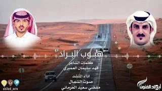 شيلة هبوب البراد لشاعر فهد سليمان العميري والمنشد مفضي سعيد العرماني