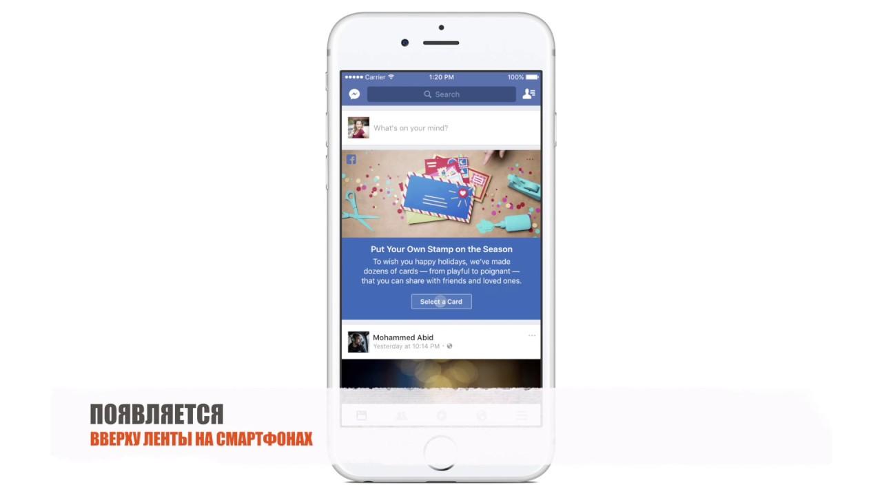 Картинки, как отправить открытку в фейсбук с днем рождения с телефона