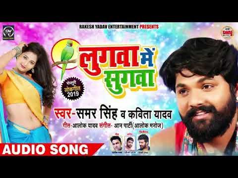 लुगवा-में-सुगवा-|-#samar-singh-&-#kavita-yadav-का-new-#live-bhojpuri-song-|-lugwa-me-sugwa