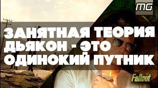 FALLOUT - Занятная ТЕОРИЯ - Дьякон - это ОДИНОКИЙ ПУТНИК.
