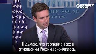 Взаимные угрозы РФ и США из-за ситуации в Сирии