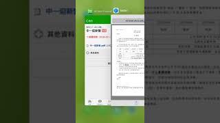 [eClass App教學] 簽署家長通告