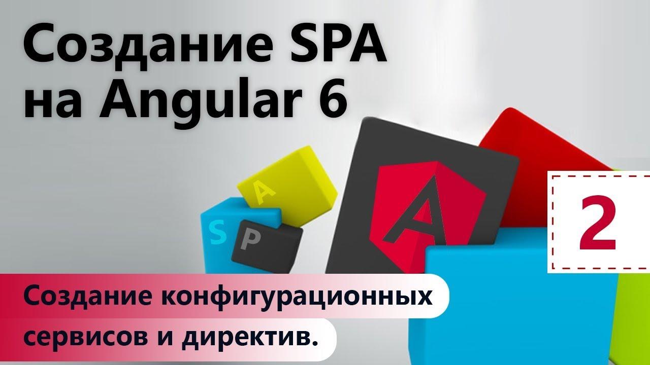 Создание SPA на Angular 6. Создание конфигурационных сервисов и директив. Урок 2.