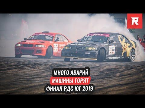 Много аварий / МАШИНЫ ГОРЯТ / Финал РДС ЮГ 2019 / REPEY