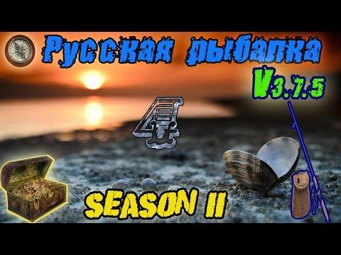 Русская рыбалка 3.7.5 №4 Зимняя сказка 2