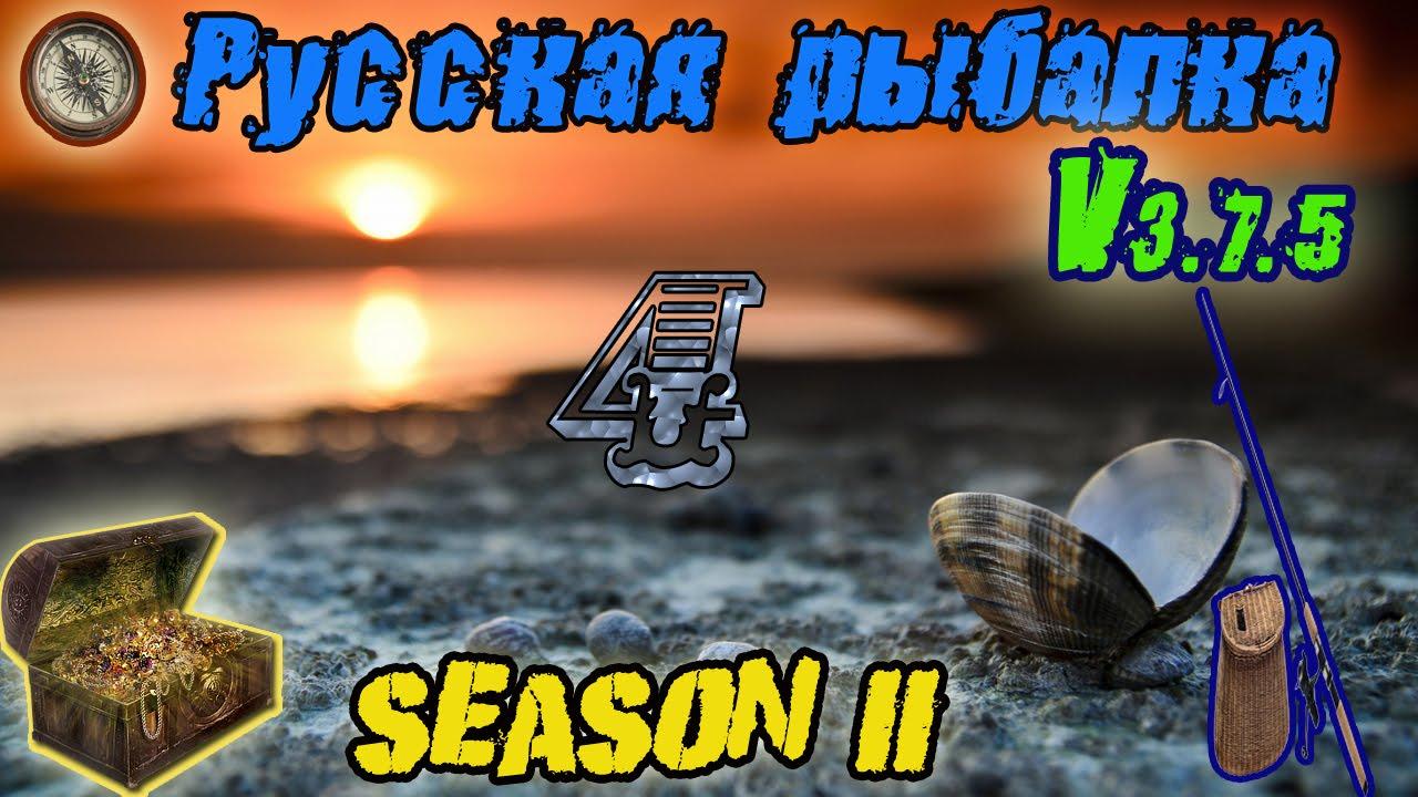 русская рыбалка 3 7 5 ганг